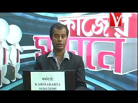 "(কর্মবার্তা)Karmabarta program ""NEWS VANGUARD"" Studio te Telecast on 11/10/2017"
