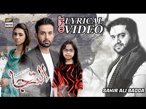 ILTIJA OST | Title Song By Sahir Ali Bhagga | With Lyrics