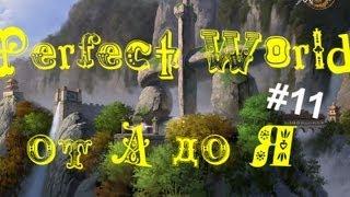 Perfect World от 'А' до 'Я'.Выпуск 11 (Ущелье Феникса)
