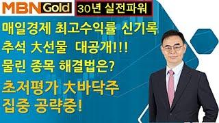 [특급주도주 돈의길목 고광현] (9.30) 추석 대선물 대공개!!! 물린종목 해결법은?