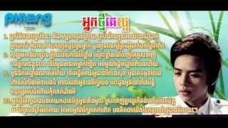 vuclip អ្នកថ្មីគេល្អ   Neak Thmey Ke laor   Vireaksith    Pleng Record Vol 21 1