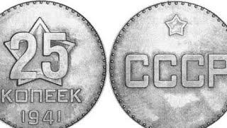 монета 25 копеек СССР Обзор и Стоимость ПРОБНЫЕ МОНЕТЫ