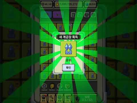 계급장 키우기 - 대폭발 홍보영상 :: 게볼루션