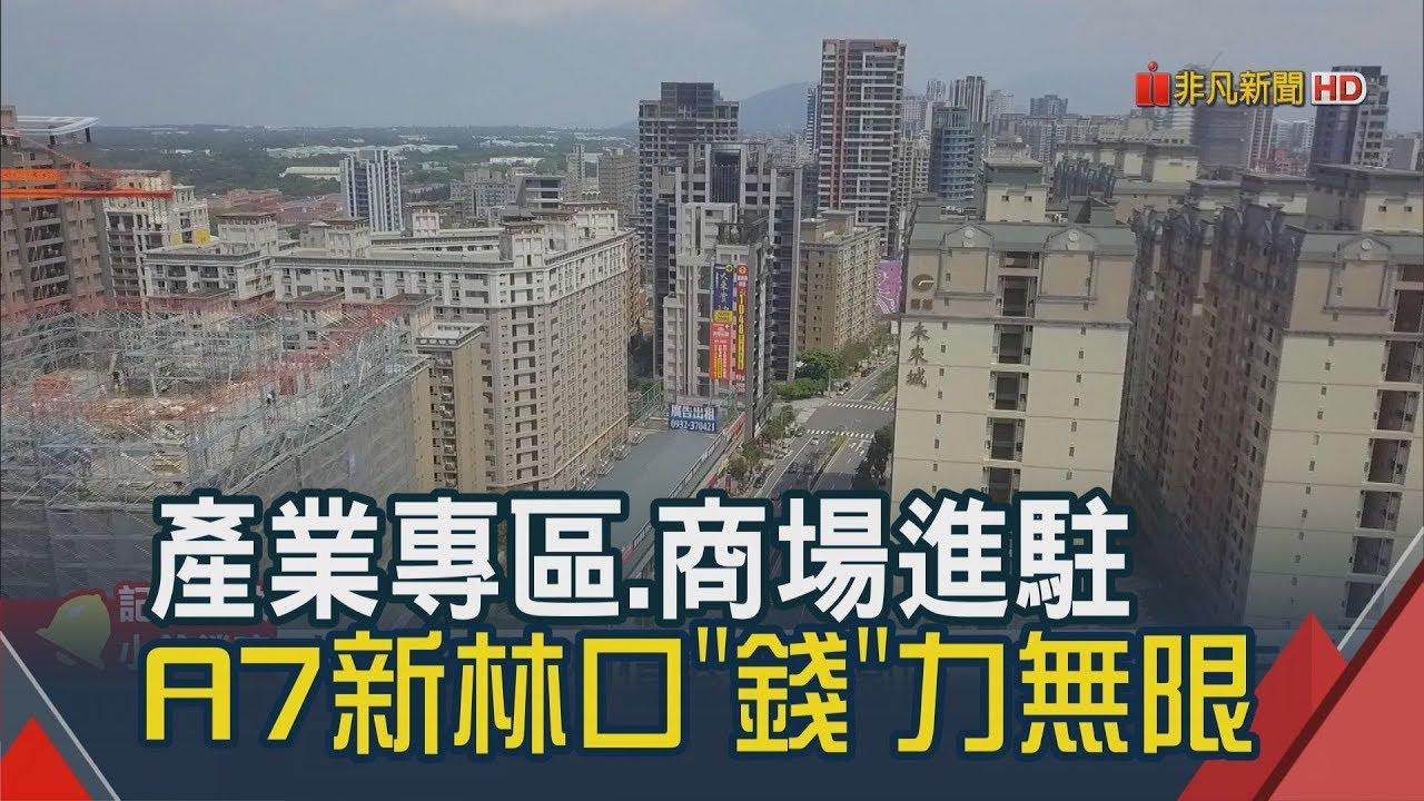 建商看好狂推新案! A7新林口拚今年北臺最大宗│非凡新聞│20190322 - YouTube