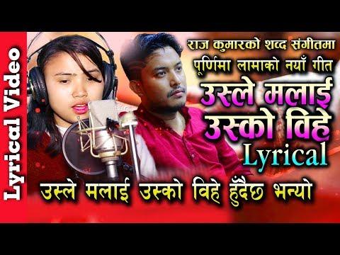 Usle Malai Usko Bihe - Purnima Lama   Lyrical   New Nepali Adhunik Sentimental Song 2074/2018
