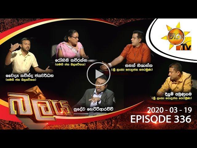 Hiru TV Balaya | Episode 336 | 2020-03-19
