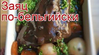 Рецепты из зайца - как приготовить зайца пошаговый рецепт - Заяц по-бельгийски за 120 минут