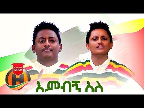 Getnet Alemayehu & Bekalu Alemayehu – Embign Ale   እምብኝ አለ – Ethiopian Music 2019