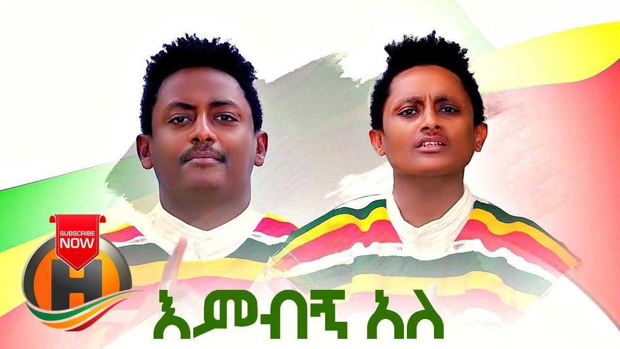Getnet Alemayehu & Bekalu Alemayehu - Embign Ale | እምብኝ አለ - Ethiopian Music 2019