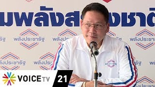 Wake Up News - พปชร.พร้อมจัดตั้งรัฐบาล ต่อให้ไม่ชนะเลือกตั้ง
