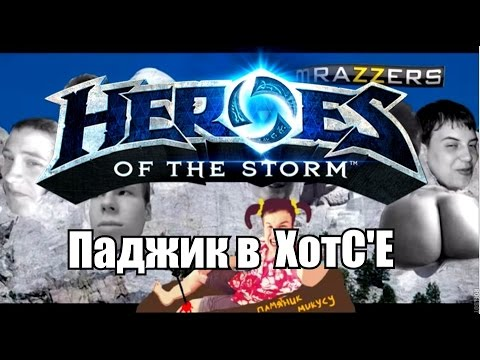 heroes of the storm matchmaking rating