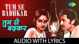 Tum Se Badhkar with Lyrics | तुमसे बढ़कर | Kishore Kumar & Alka Yagnik | Kaamchor