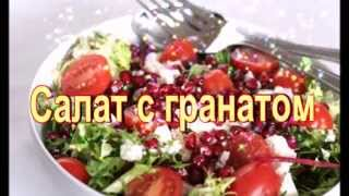 Салат с гранатом/ Salad with Pomegranate