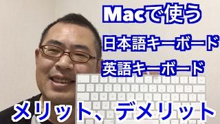 Macで使う日本語キーボードと英語キーボードのメリット・デメリット