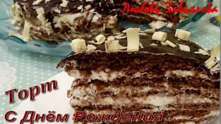 Торт С Днём Рождения-быстро, вкусно, на любой праздник!/Happy Birthday Cake