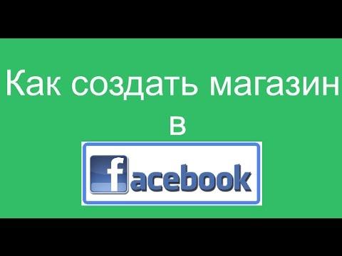 Как создать магазин в фейсбук