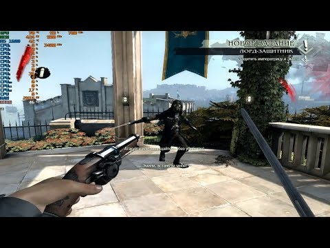 Dishonored (Gameplay & Download Free Full Pc Game)