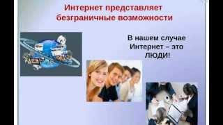 Обучающий курс по работе в интернете!