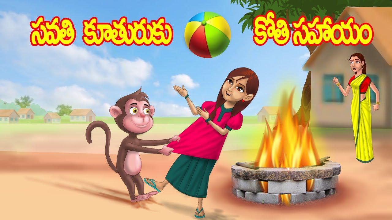 సవతి కూతురు కి కోతి సహాయం   Telugu Stories  Telugu Moral stories  Telugu Kathalu  Chandrika TV