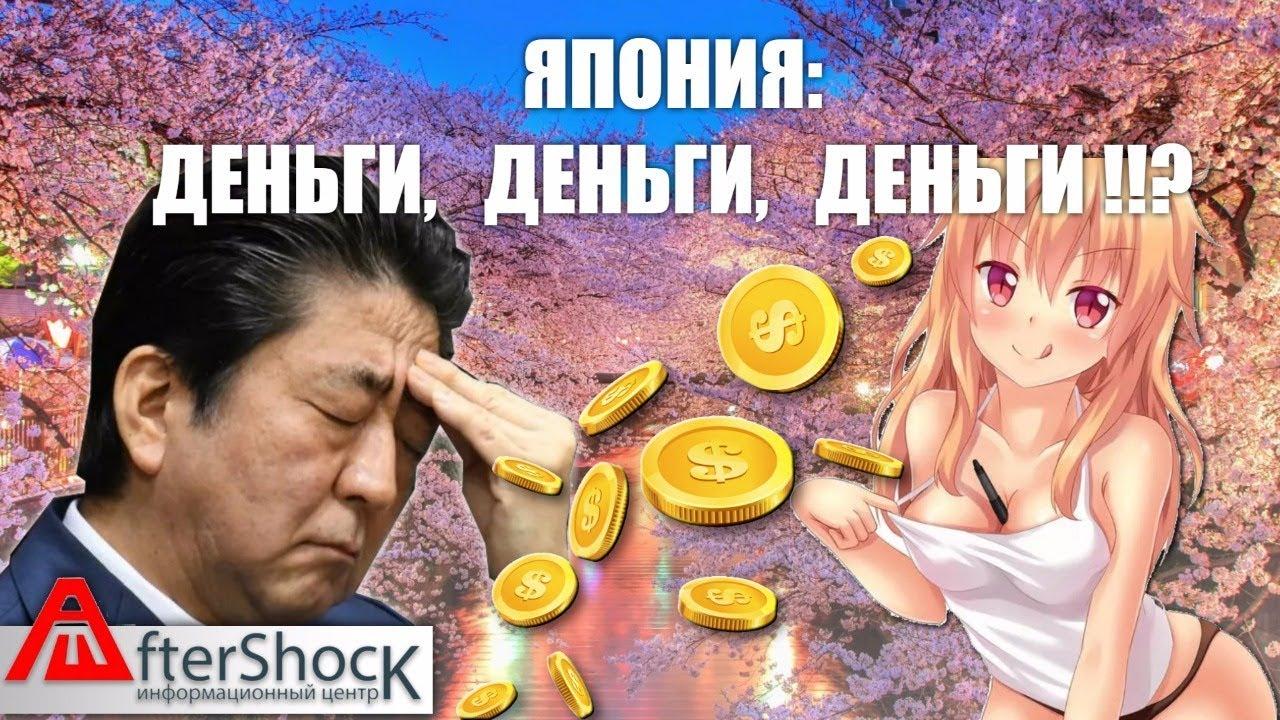 Проклятье японских компаний | Финансы поют романсы | aftershock.news