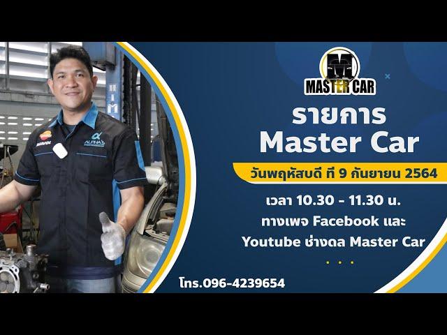 รายการ Master Car Live 16-09-64 เวลา 10.30-11.30 น.