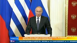 Ципрас: Россия и Греция разрешили проблемы, вызванные высылкой российских дипломатов