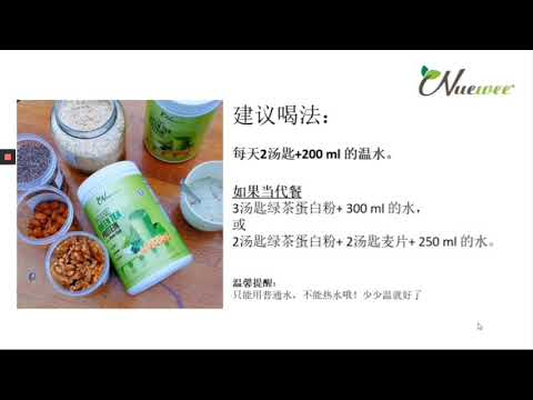 Nuewee Green Tea Protein with stem cell 肥胖的敌人,帮助美白肌肤,