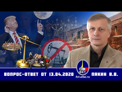Валерий Пякин. Вопрос-Ответ от 13 апреля 2020 г.
