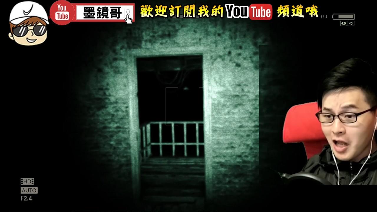 墨鏡哥|《絕命精神病院/Outlast》第1集下!最恐怖的遊戲!噩夢難度! - YouTube