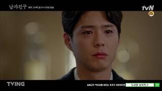 [남자친구] 박보검을 버린 송혜교