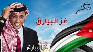 عمر العبداللات  - غز البيارق    ألبوم غز البيارق