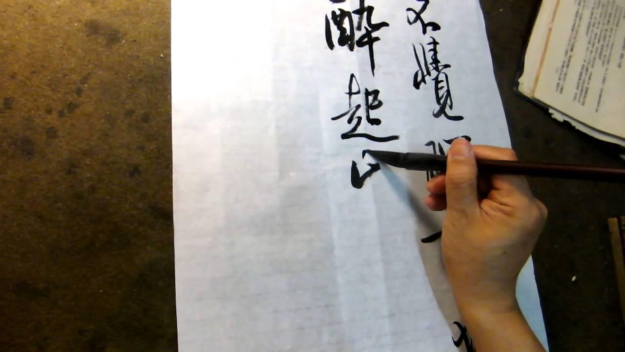 臺灣書法家吳啟禎104示範行書李白詩 - YouTube