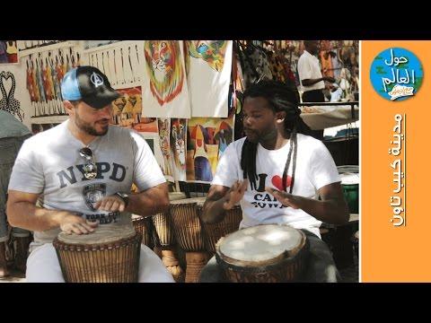 Around the World 103 Cape Town - حول العالم مع اديوكون مدينة كيب تاون