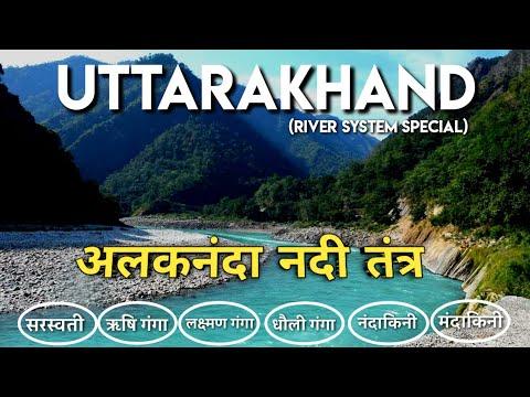 Uttarakhand Ganga River System ;अलकनंदा नदी तंत्र