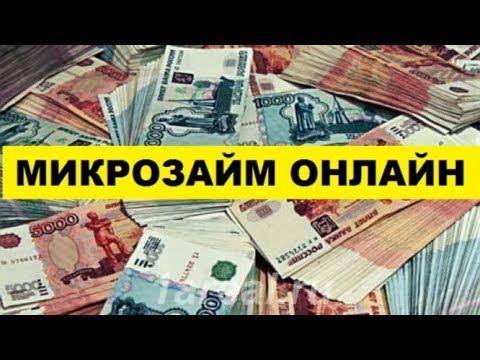 Деньги в долг на карту срочно онлайн