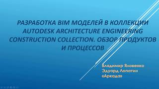 Разработка BIM моделей в коллекции Autodesk Architecture Engineering Construction Collection
