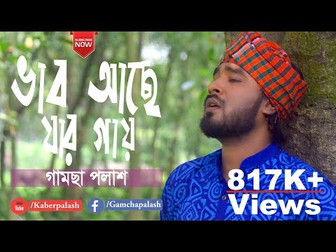 Vab Ache Jar Gay  By Gamcha Palash  Bangla New Song 2018  Official Lyrical Video