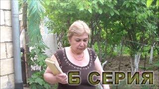 Жизнь в деревне: Тайна дома - 6 Серия (02.06.2014) | 1 СЕЗОН