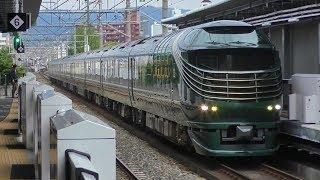 【JR西日本】トワイライトエクスプレス瑞風 山陽・山陰周遊コース 2019 05 31