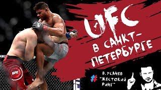 Все о #UFC в Санкт-Петербурге. #Оверим VS #Олейник