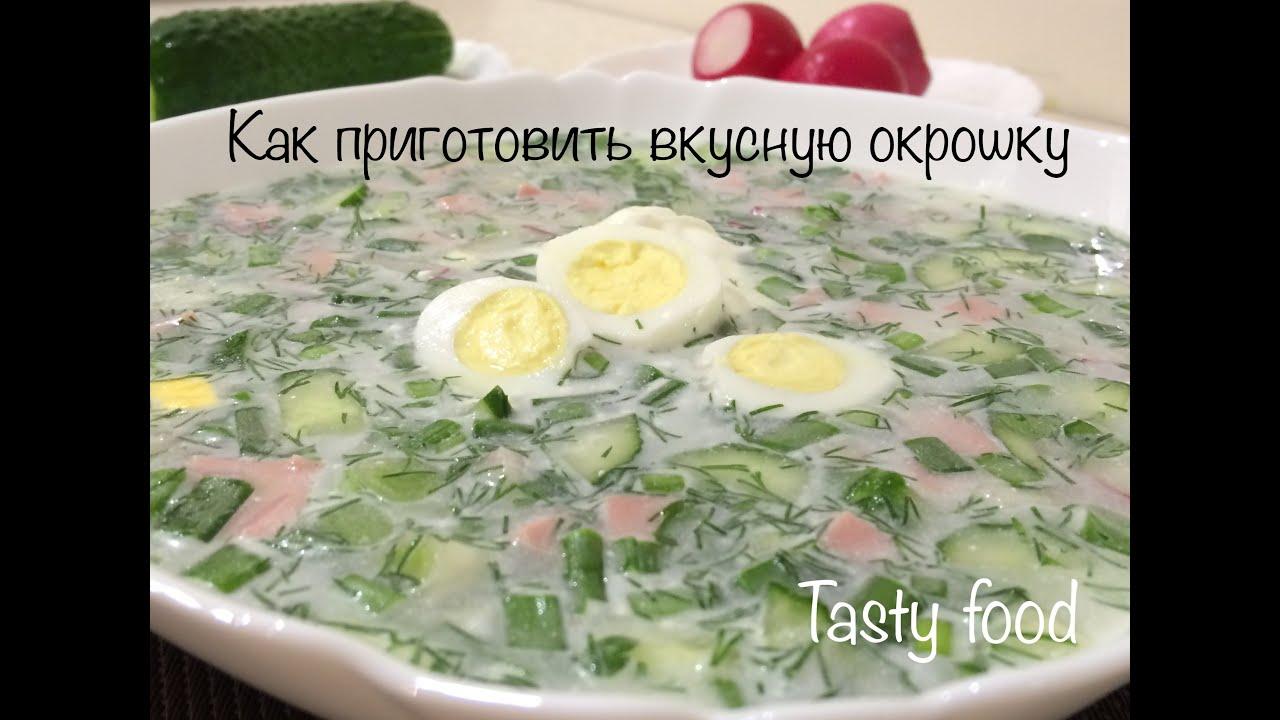 фото рецепт окрошка