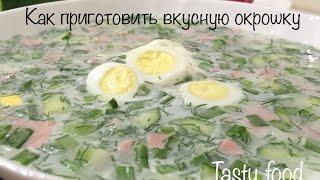 Окрошка - очень вкусный рецепт! (секреты приготовления) soup