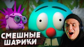 СМЕШНЫЕ ШАРИКИ Сыендук 3D пародия Анимация Страшные Видео на Ночь Реакция