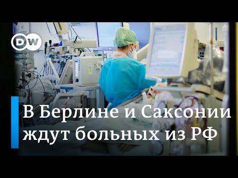 Германские регионы предлагают принять пациентов с COVID-19 из России