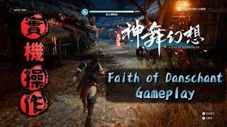 神舞幻想《Faith of Danschant》gameplay 首部實機操作畫面展示