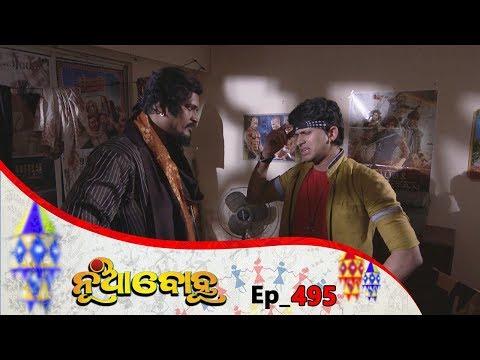 Nua Bohu | Full Ep 495 | 13th Feb 2019 | Odia Serial - TarangTV thumbnail