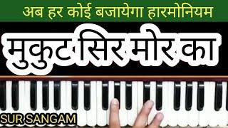 Mukut Sir Mor Ka Harmonium Lesson  I Devi Chitralekha ji I Sur Sangam Bhajan
