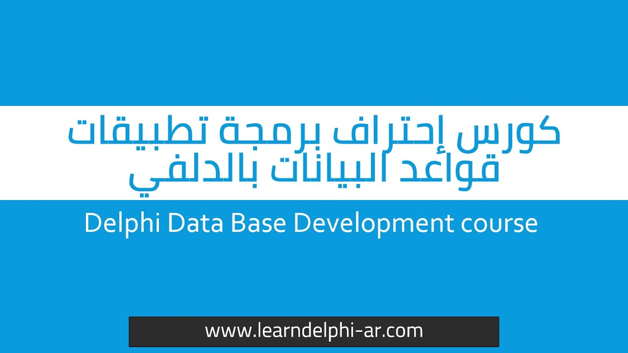 4  how to use dbgrid - Delphi database development course