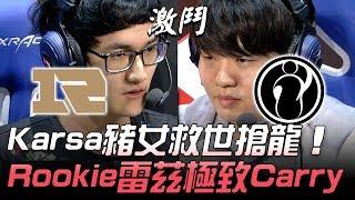 RNG vs IG Karsa豬女救世搶龍 Rookie恐怖雷茲極致Carry!Game1   2018 LPL夏季賽精華 Highlights