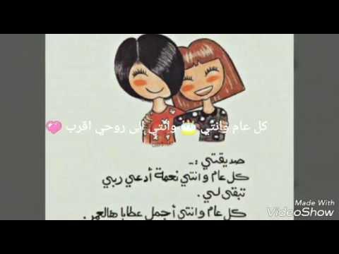 عيد ميلاد صديقتي Manar Youtube